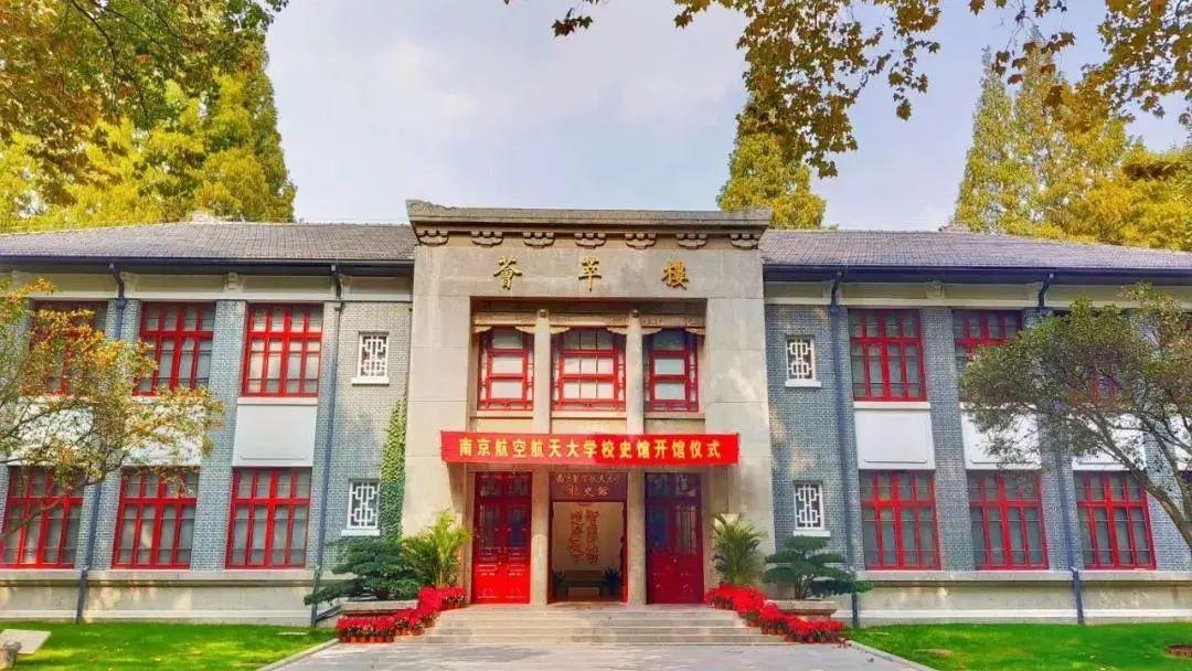 """国际博物馆日丨揭秘校史馆内的十大""""南航宝藏""""图片"""