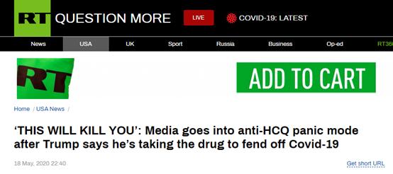 """RT:""""这会要了你的命"""":在特朗普说他为了抵御新冠病毒服用羟氯喹之后,媒体进入反羟氯喹恐慌模式"""