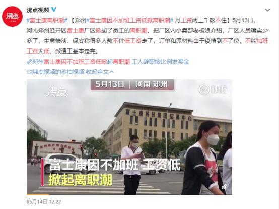 广西南宁富士康招聘网:急求南宁富士康人事部电话号码!!!