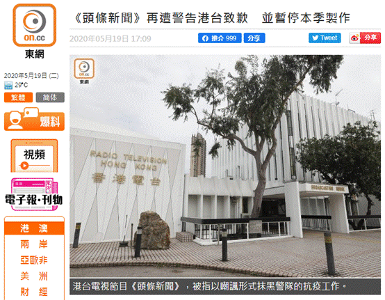 因抹黑港警被投诉 香港电台被通讯局警告后致歉检讨图片
