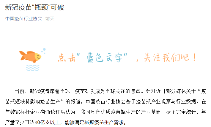 疫苗瓶供不应求?官方对中国年生产能力超过80亿只的回应|新冠状肺炎
