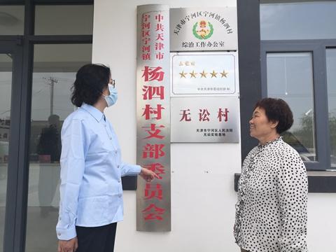 全国人大代表杨宝玲:村庄和谐,社会才能健康发展图片