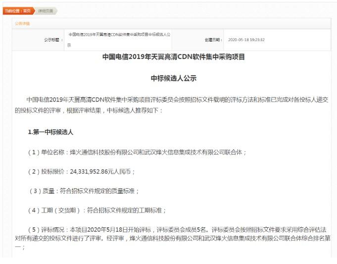 中国电信(00728)2019年天翼高清CDN软件集采:中兴通讯(00763)等三家中标