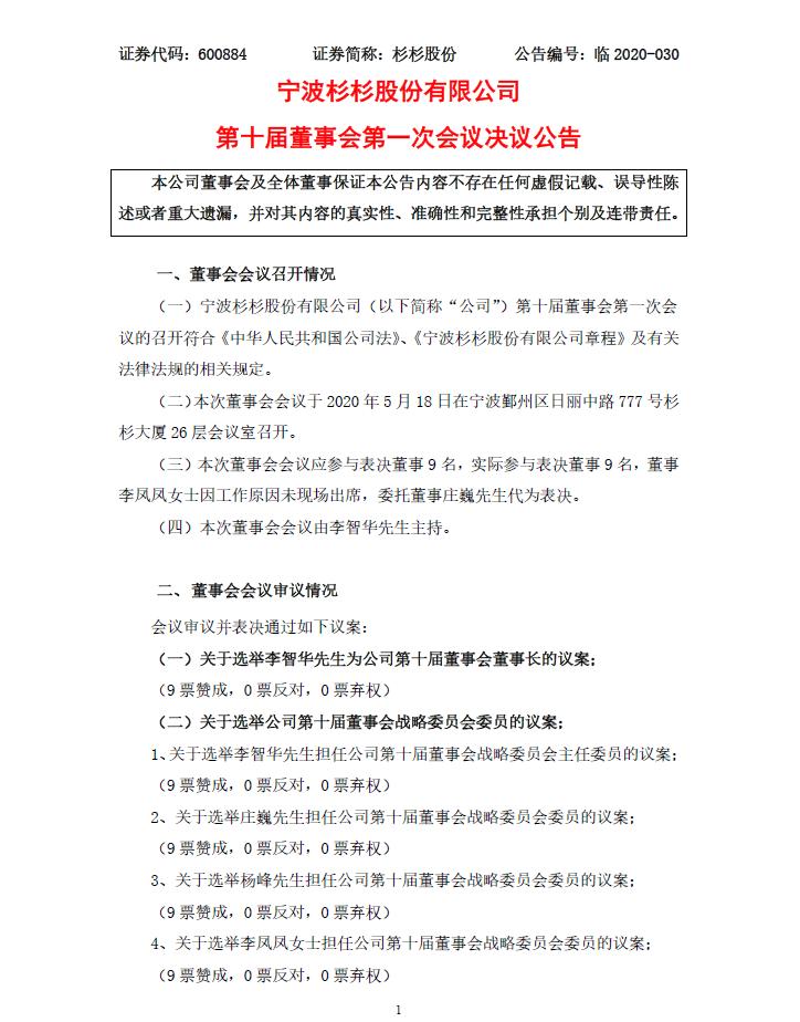 李智华当选为杉杉股份董事长