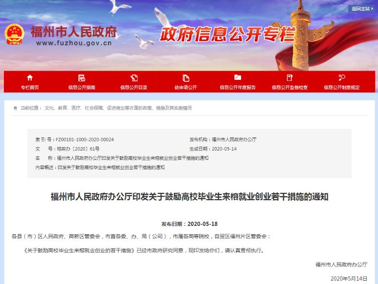 摩鑫平台:5万硕士3万福州全面放宽摩鑫平台落户限图片