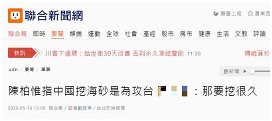 [摩鑫测速]陆采海砂是为摩鑫测速攻台言论网友图片