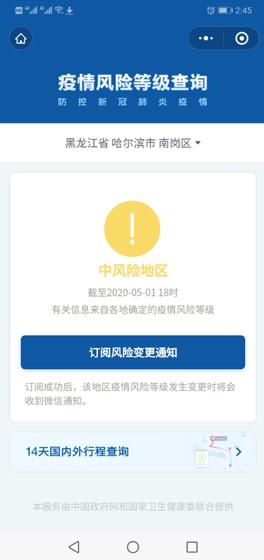 杏悦平台餐馆暂停杏悦平台堂食哈尔滨离绿码图片