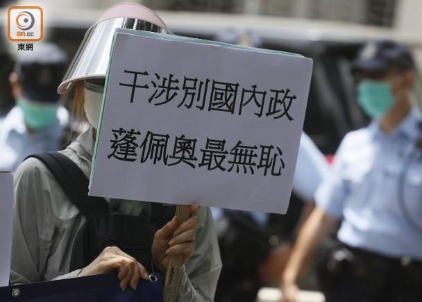 香港市民到美国驻港澳总领事馆抗议:蓬佩奥最无耻图片