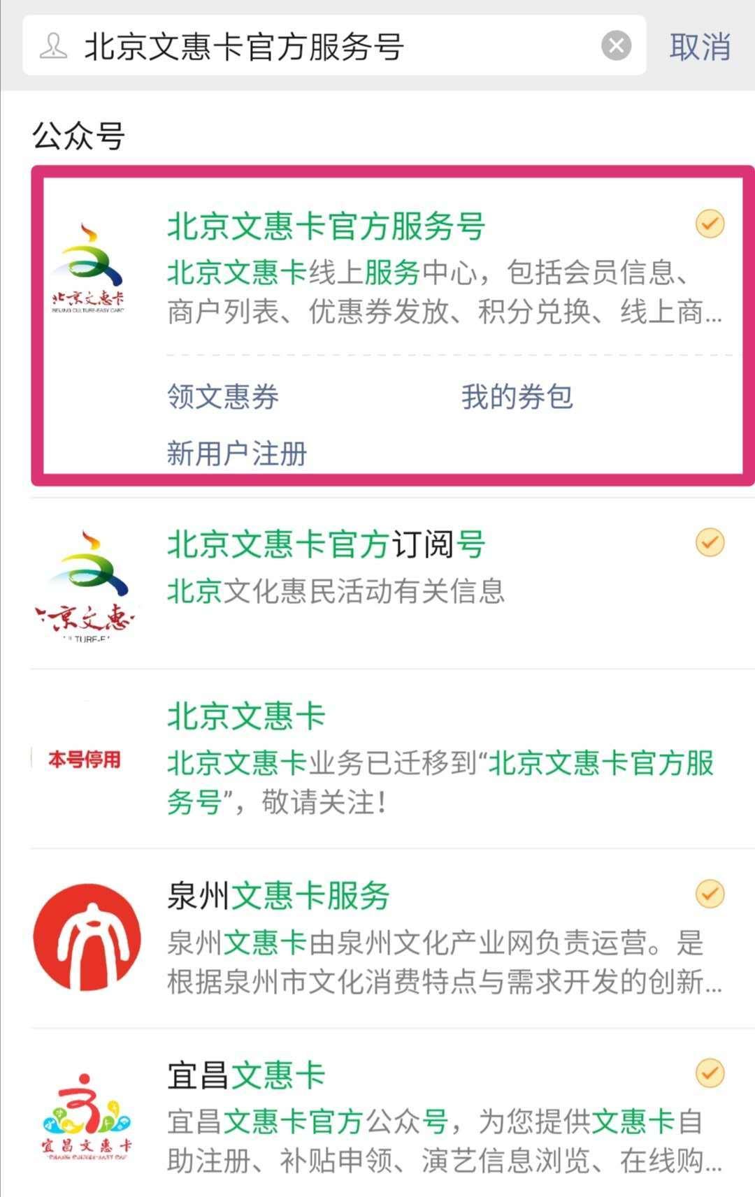 5000万北京惠民文化消费券发放