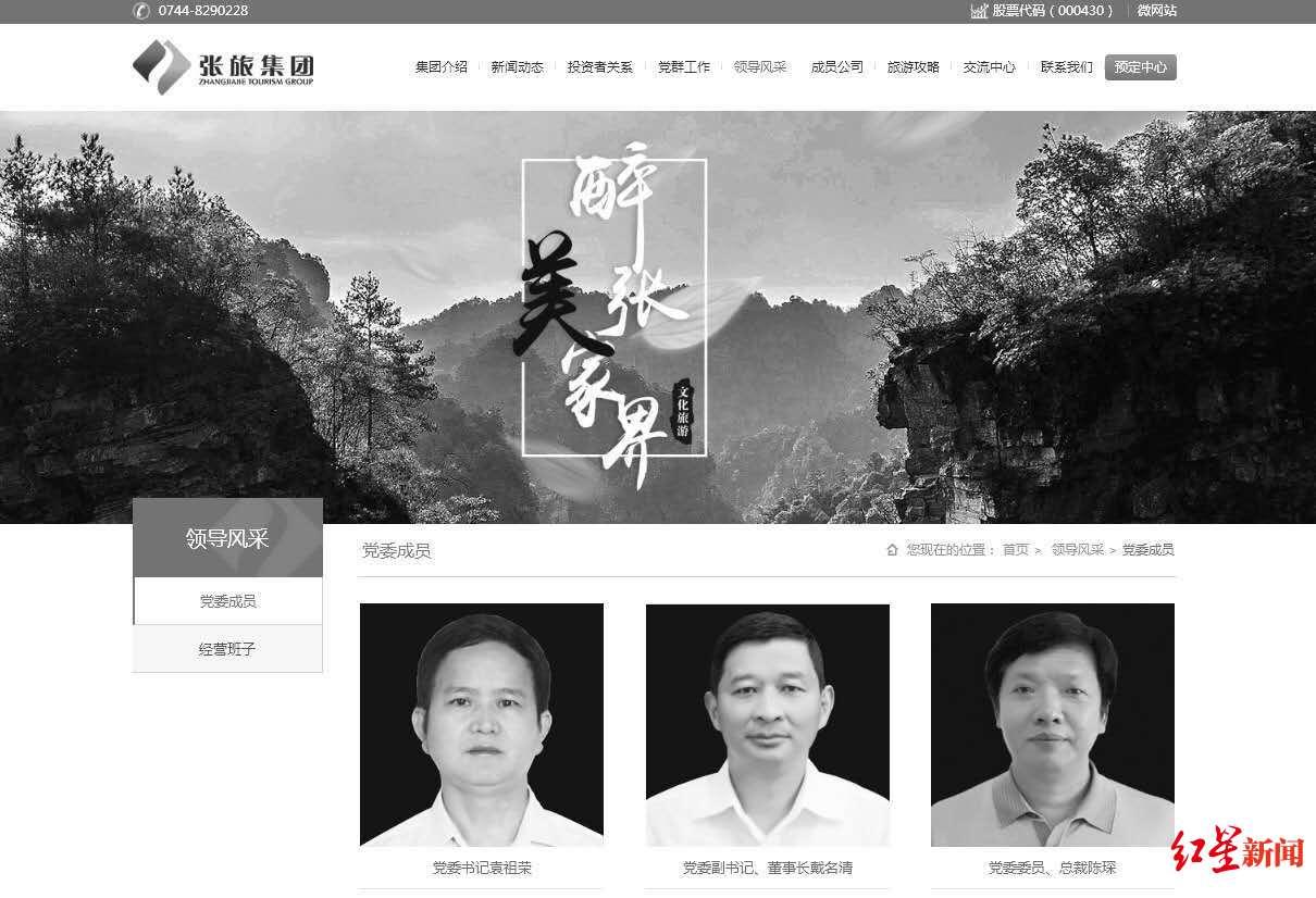 图据张旅团体官网