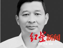 张家界前董事长戴名清坠亡 卸任上市公司职务刚2天图片