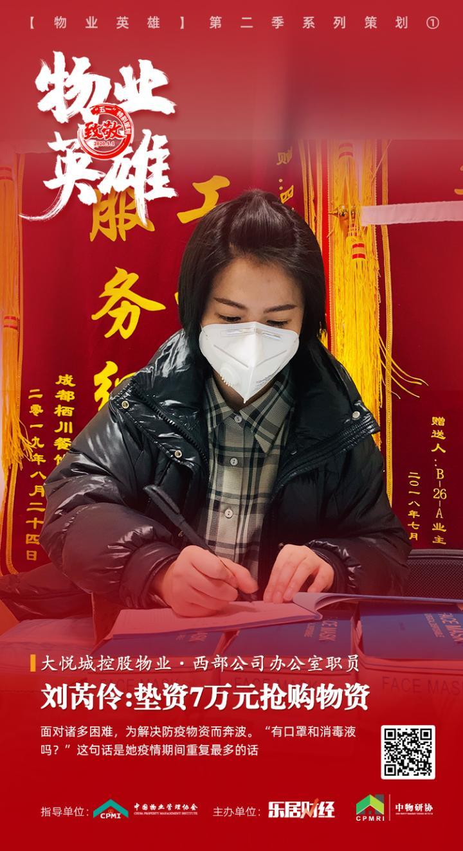 大悦城控股物业刘芮伶:垫资7万元储备防疫物资