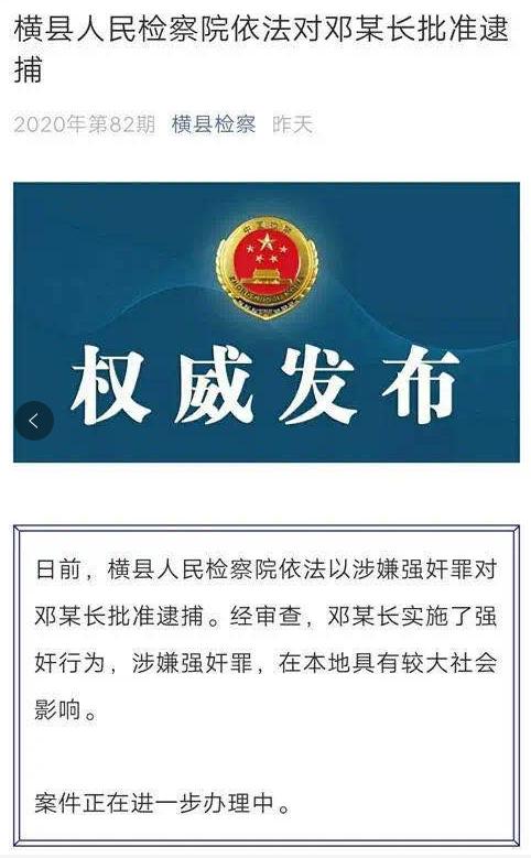 广西少女称小学时连续4年被老师侵害 涉案教师被批捕