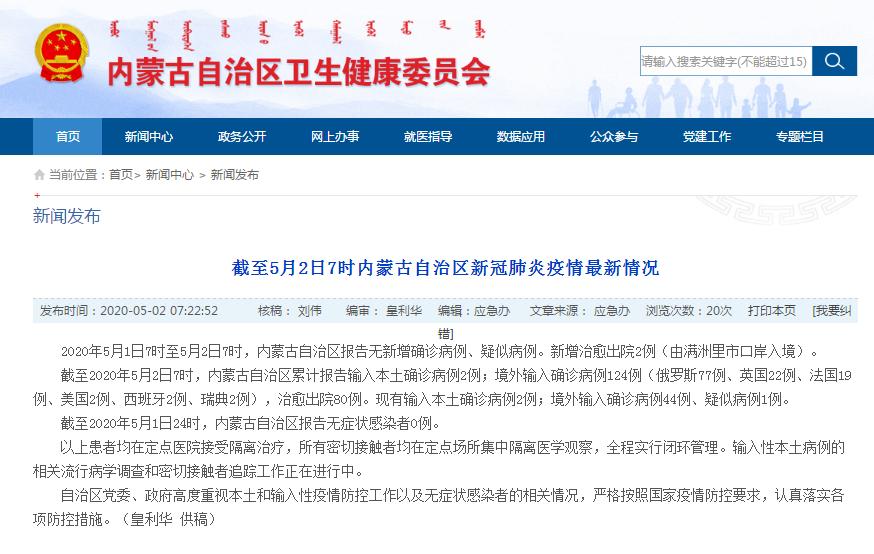 摩天注册:内蒙古自治区报告摩天注册无新增确图片