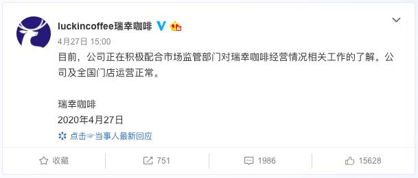 《【超越娱乐开户】逃离瑞幸!COO 被停职后董事辞职 网友:大难临头各自飞》