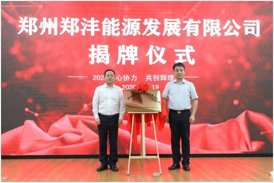 陕西西咸新区沣西新城中深层地热能无干扰清洁供热走进河南郑州
