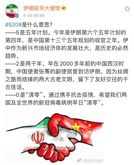 520是什么意思?伊朗驻华使馆给了个解释图片