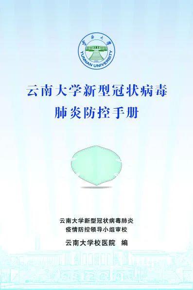 云南大学新天富官网型冠状病毒肺炎防控手,天富官网图片