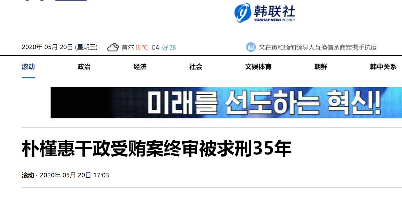 朴槿惠干政受贿案终审重审 韩媒:朴槿惠缺席庭审