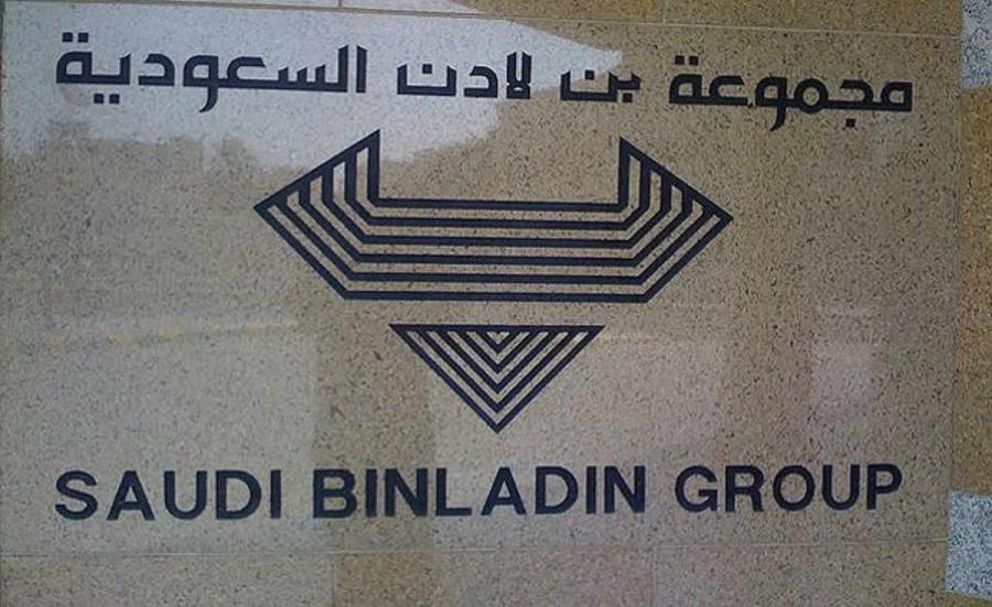 △ 沙特最大建筑承包企业本·拉登集团 来源:网络