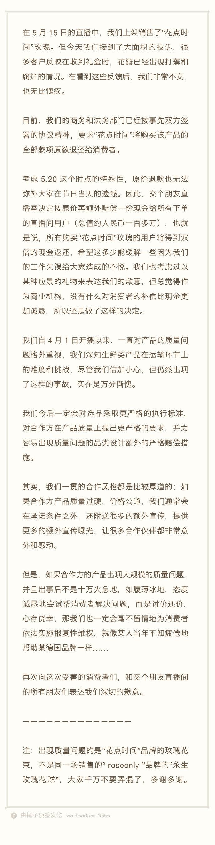 遭网友吐槽带货玫瑰腐烂 罗永浩致歉:双倍赔偿 正在严肃追究责任