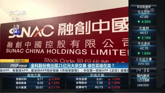 金科股份再现大宗交易,融创中国