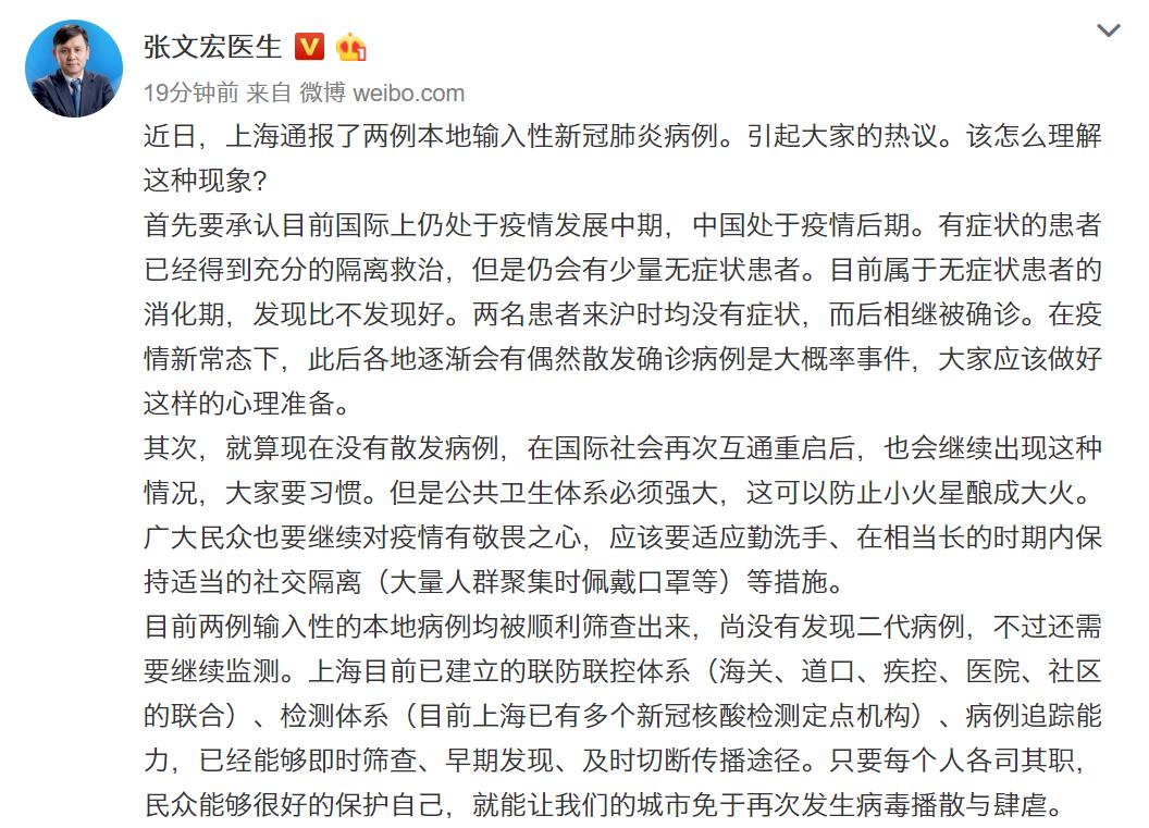 摩鑫招商:张文宏最新解摩鑫招商读上海图片