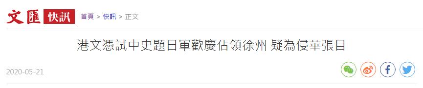 【摩天平台】香摩天平台港高考中国历史科开考日军图片