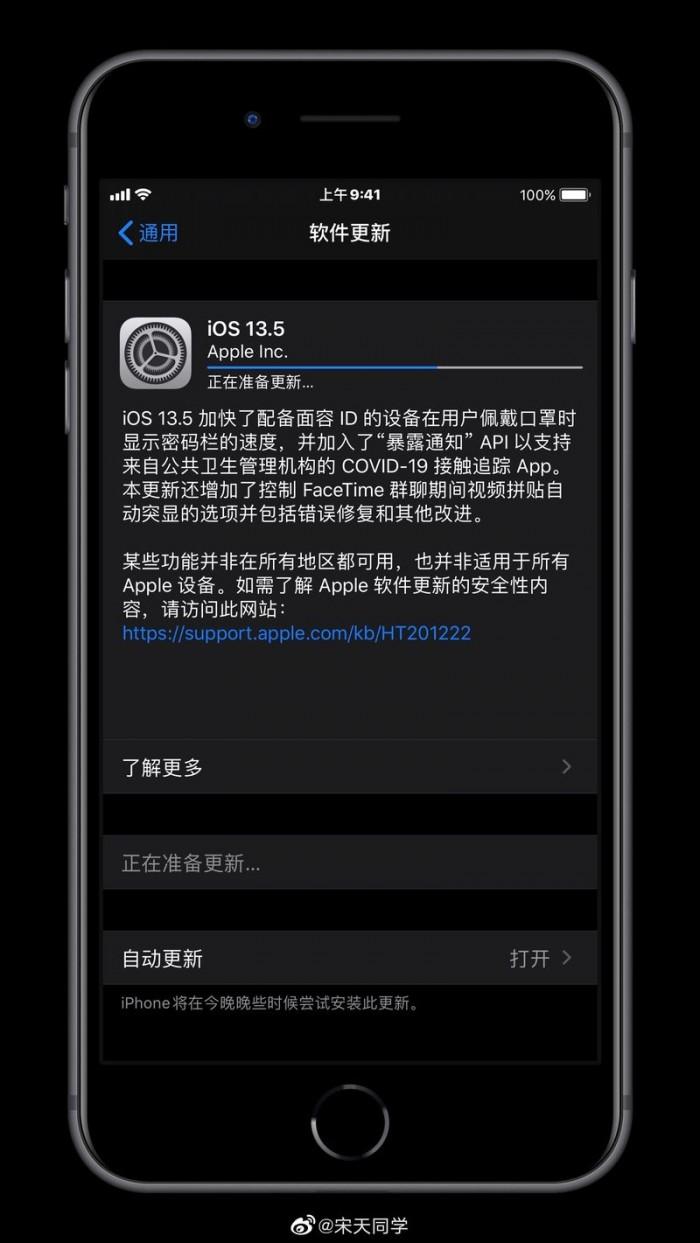 [图]iOS/iPadOS 13.5发布:引入暴露通知API 戴口罩时加快密码栏显示