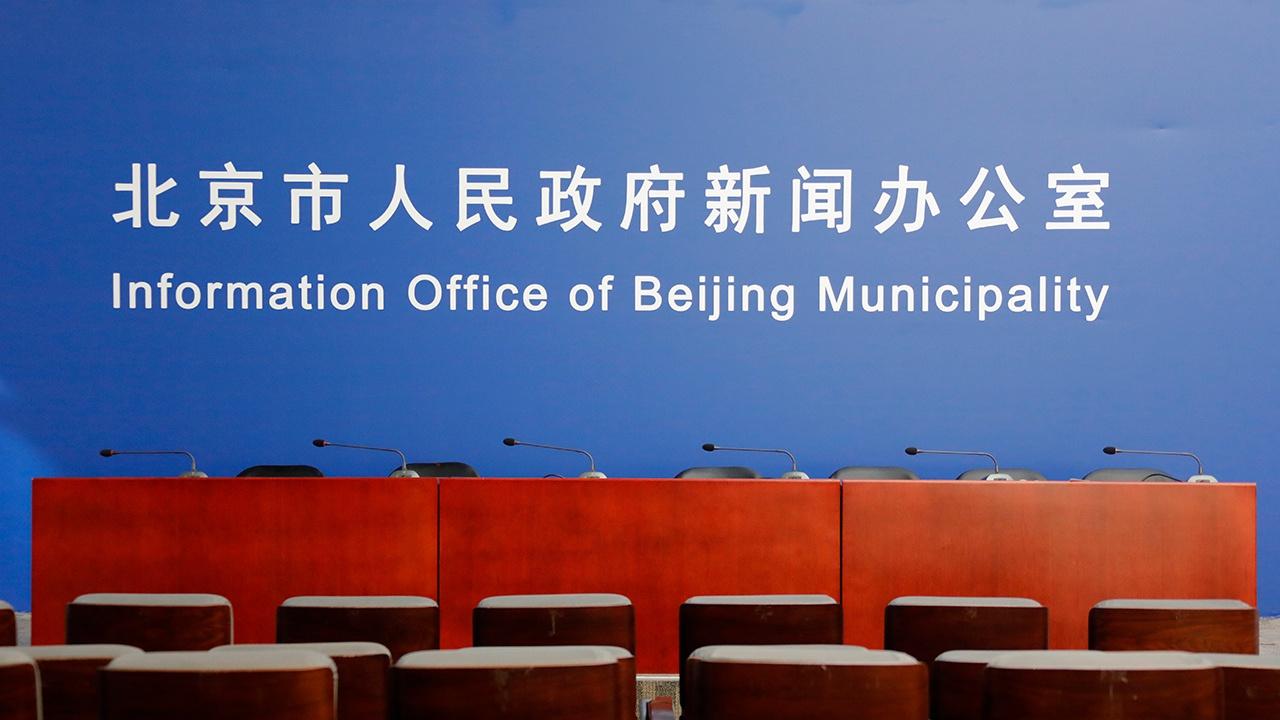 北京市新型冠状病毒肺炎疫情防控工作新闻发布会(5月21日)图片