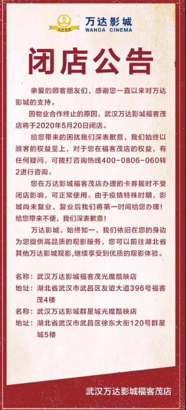武汉万达影城福客茂店闭店 只因
