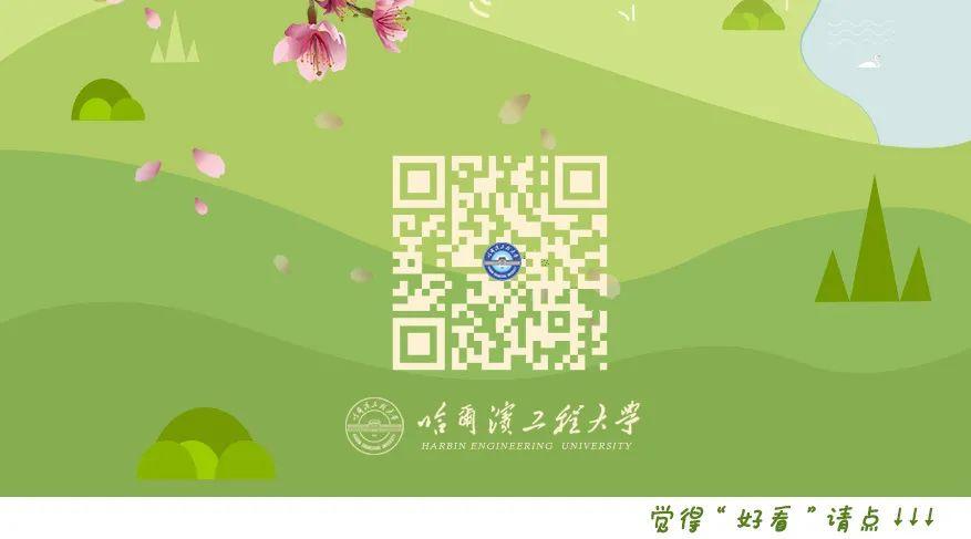 哈尔滨工程大学关于毕业年级学生和研究生返校的通知图片