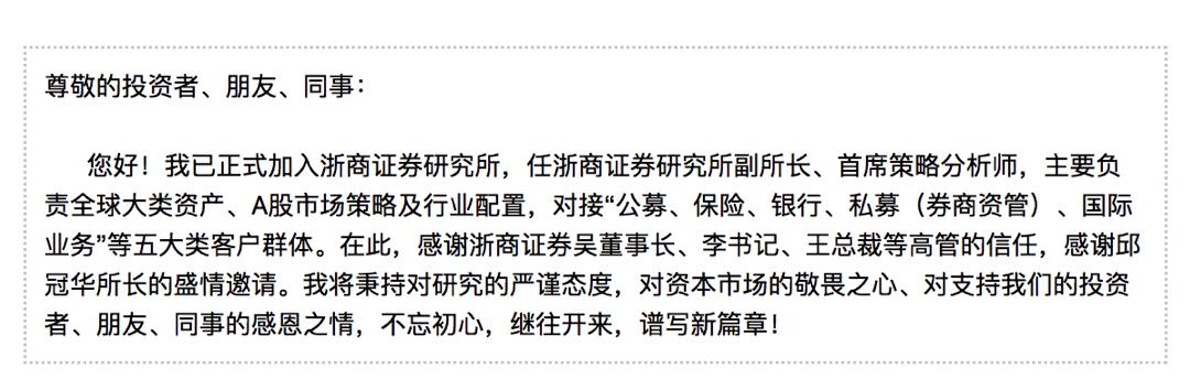 浙商证券行长的月薪为20万元。 这是一流卖方研究主管的价格吗?