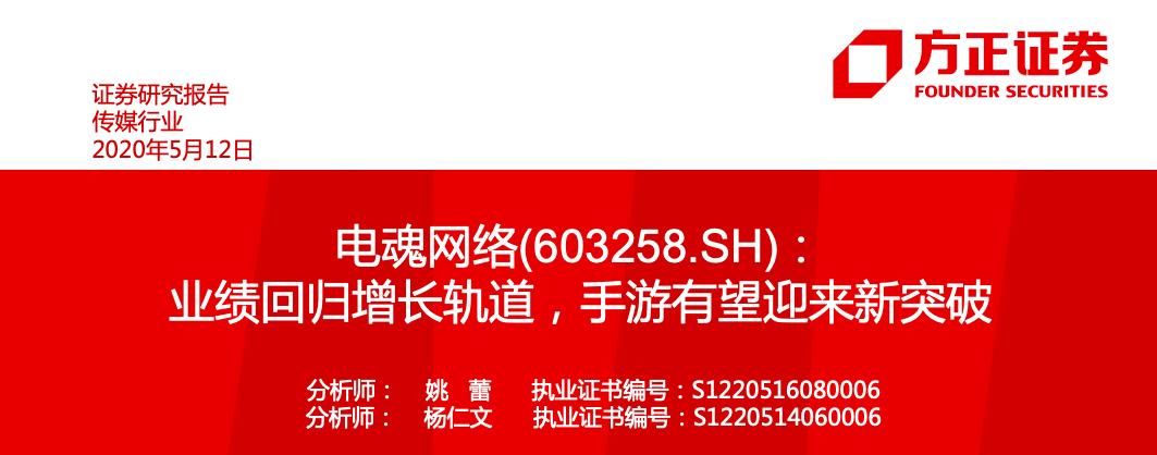【方正传媒&海外】电魂网络(603258.SH)深度报告:业绩回归增长轨道,手游有望迎来新突破 | 姚蕾&杨仁文团队