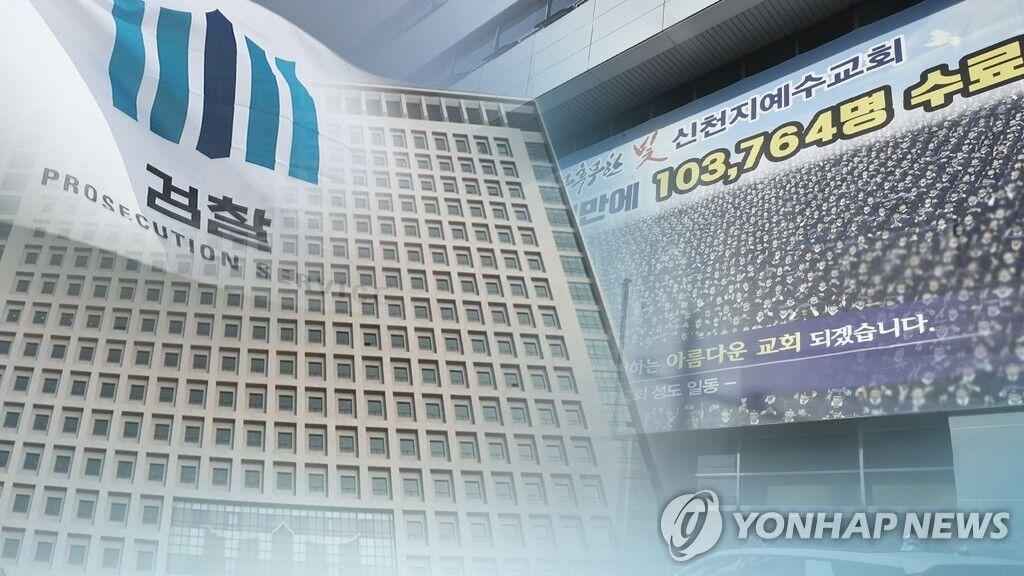 《【华宇娱乐登录注册平台】首次强制性调查!韩国检方搜查全境新天地教会》