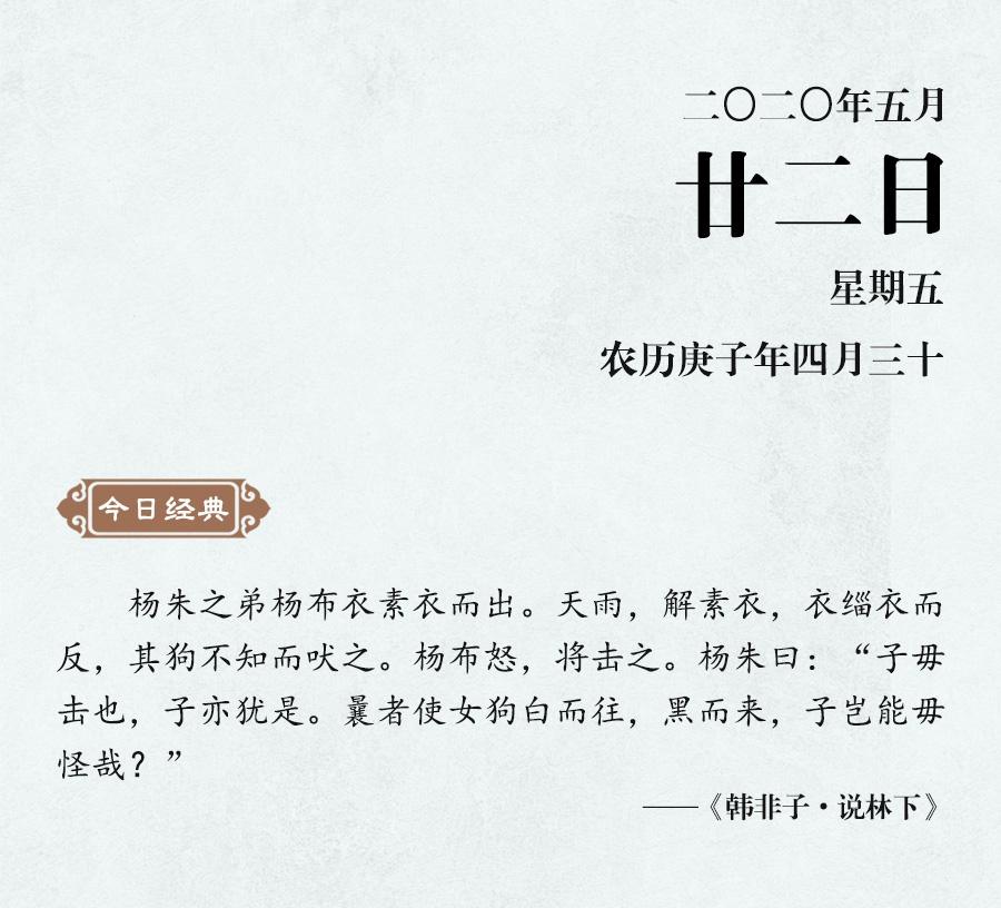 【天富】清风典历天富杨布打狗图片