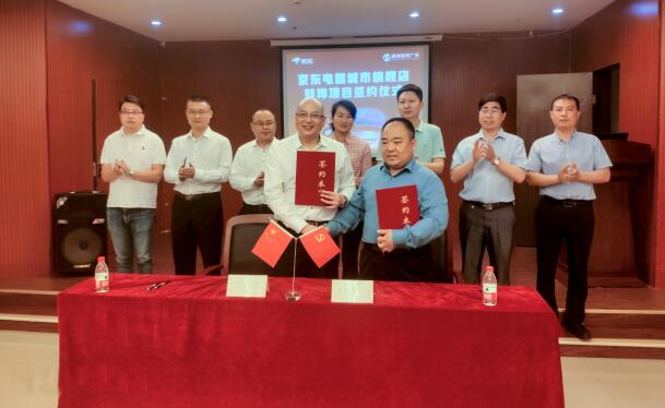 京东电器签约入驻安徽蚌埠