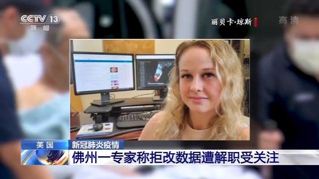 《【华宇娱乐官方登录平台】美国佛罗里达州一专家称拒改数据遭解职》