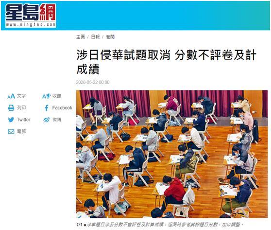 """香港""""高考""""历史题涉美化日本侵华,港媒:考评局委员会决定取消有关题目"""
