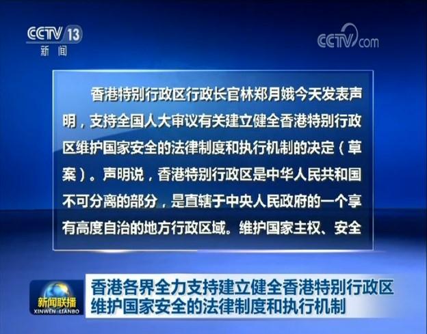 【赢咖3代理】香港各界全赢咖3代理力支持图片