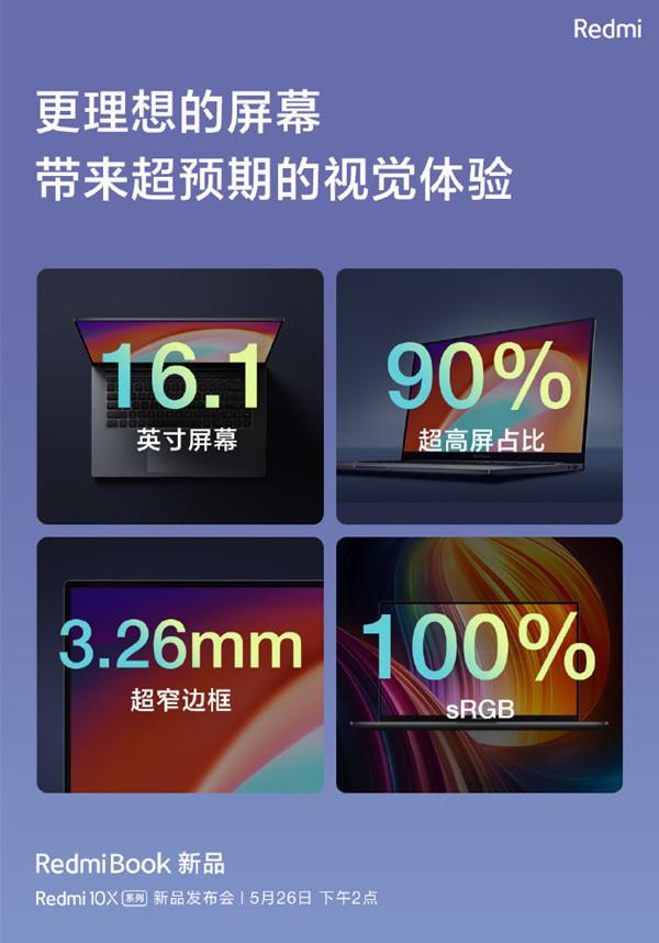 RedmiBook 16参数公布 16.1英寸
