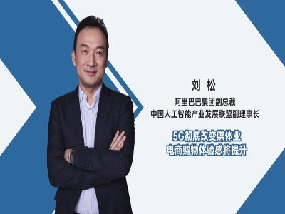 阿里巴巴刘松:5G彻底改变媒体业 电商购物体验感将提升 5G大家谈