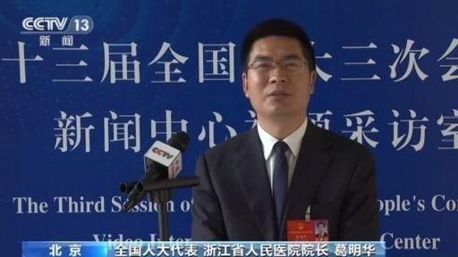 赢咖3官网:葛明华支援武汉抗赢咖3官网疫建言社图片