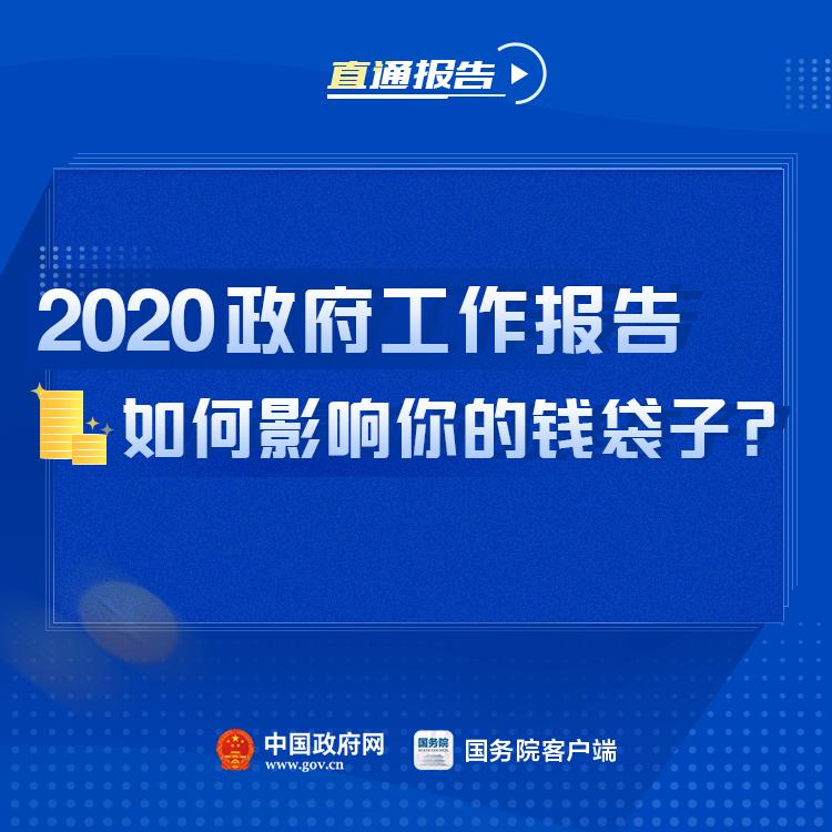20总理报告如何赢咖3官网影响你,赢咖3官网图片