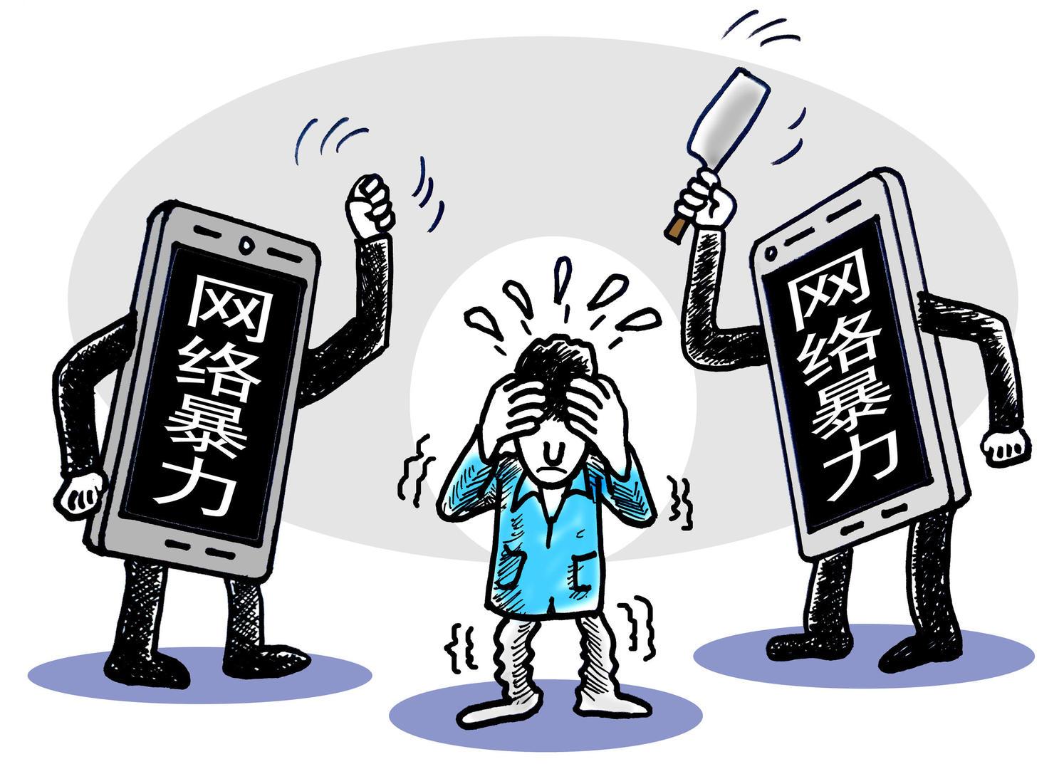 [百事2]议制百事2定反网络暴力法打击图片