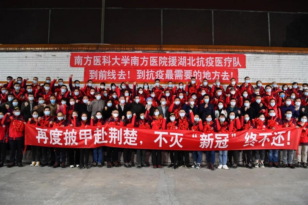 2月10日,广东省对口增援湖北荆州医疗队的南边医科大学南边医院医护职员和医院、科室同事在出发前宣誓。 新华社记者 刘大伟 摄