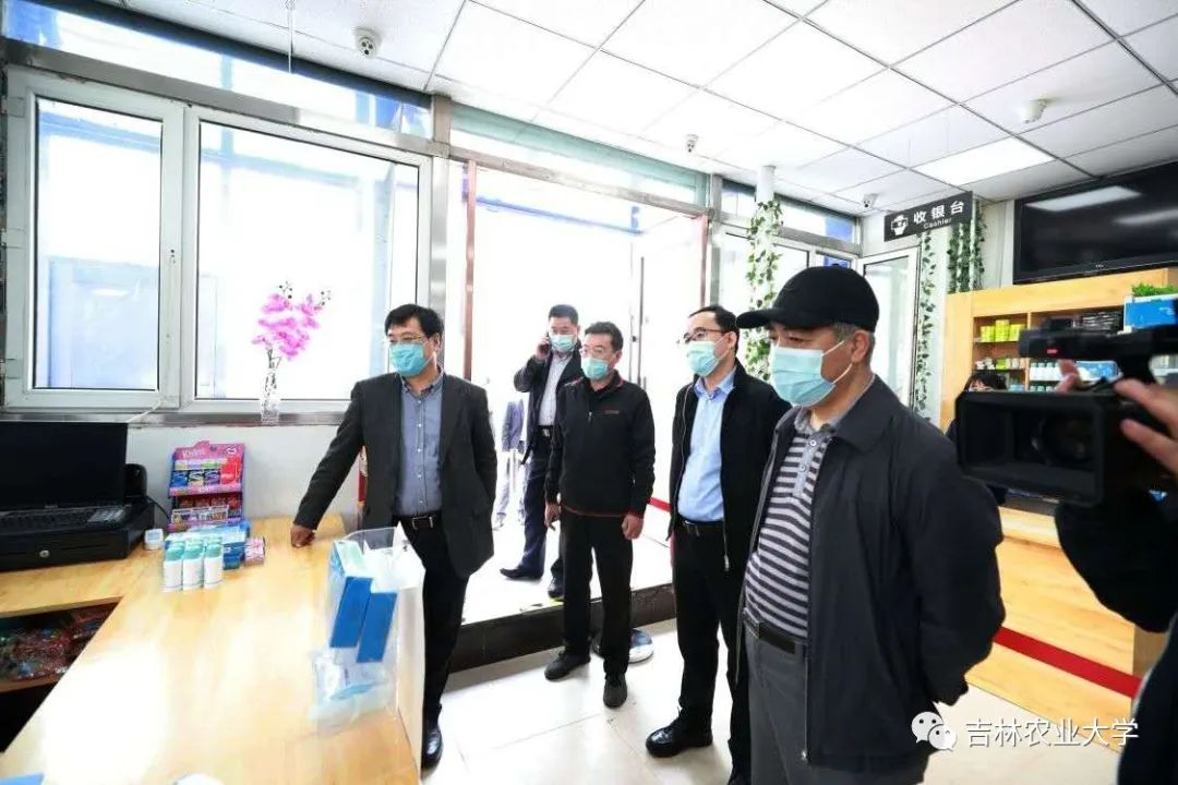 吉林农业大学校领导检查学生返校复学相关工作准备情况图片