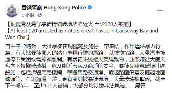 「摩天平台」拘至少120人摩天平台港府图片