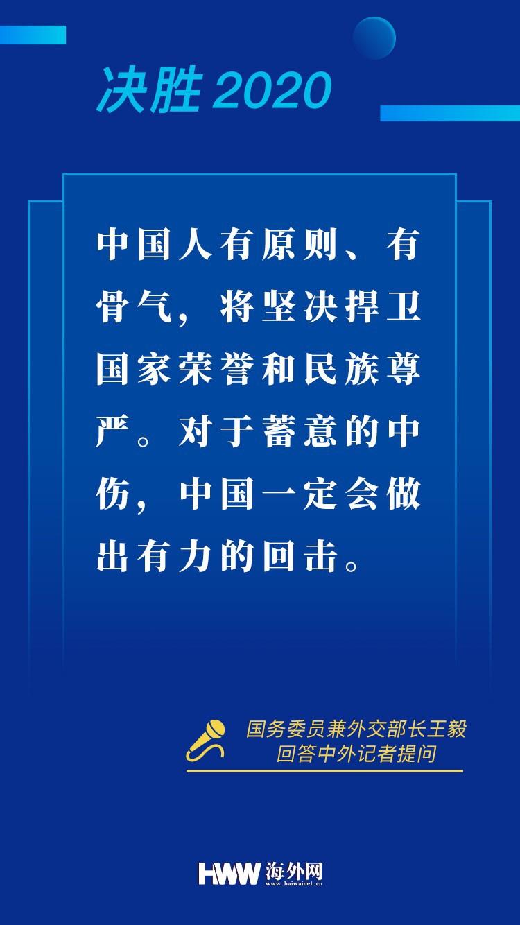 百事2:提气9张图速览外交部百事2长王毅答记者问图片