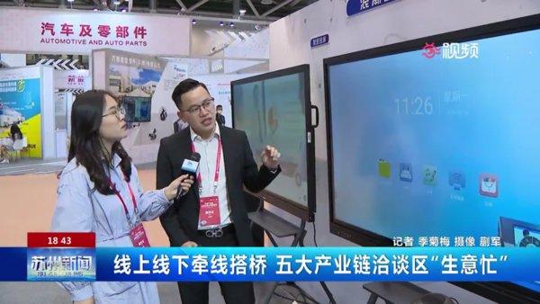 浪潮智慧屏:亮相苏州产业链全球合作云对接活动